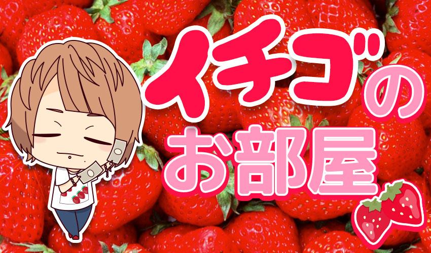 イチゴ♡ハウス  ガッキーになってみた