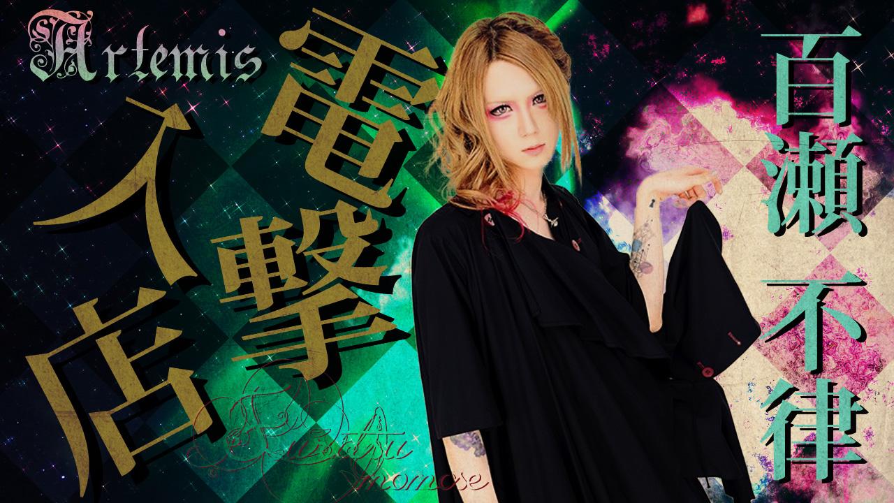 Artmis by Yggdrasill 百瀬 不律