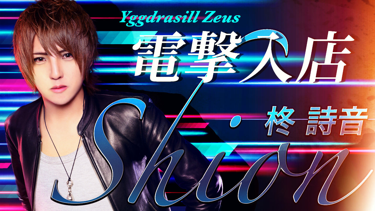 Zeus by Yggdrasill 柊 詩音