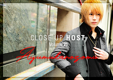 Close Up Host Vol.21 歩or希