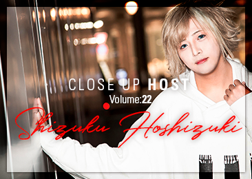 Close Up Host Vol.22 星月雫